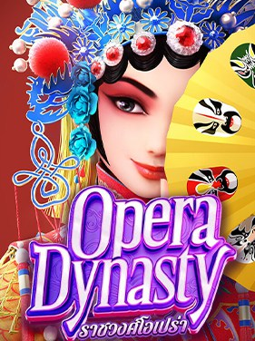 เกมสล็อต opera โอเปร่า