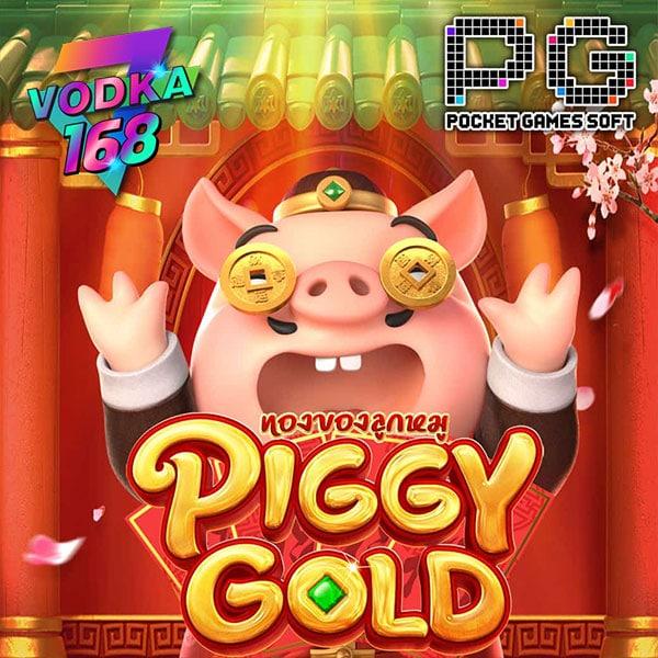 piggy gold เกมสพีจี