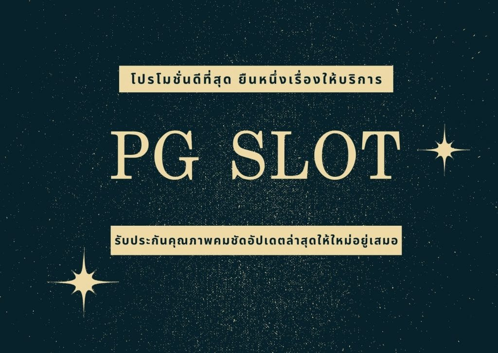 pg slot โบนัส