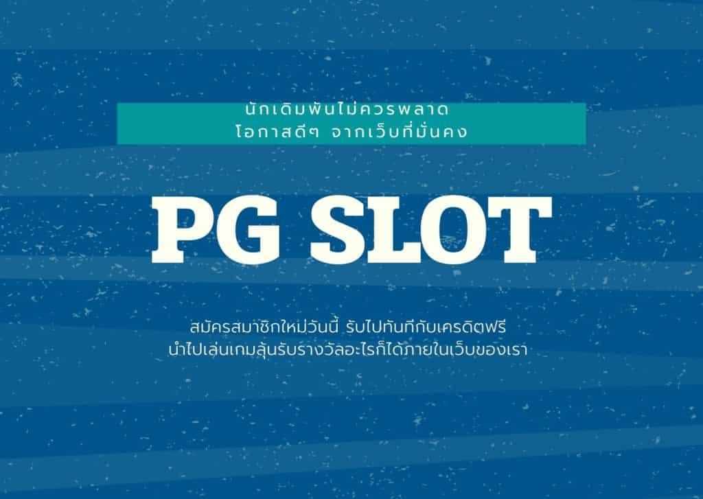 pg slot เกมฮอต