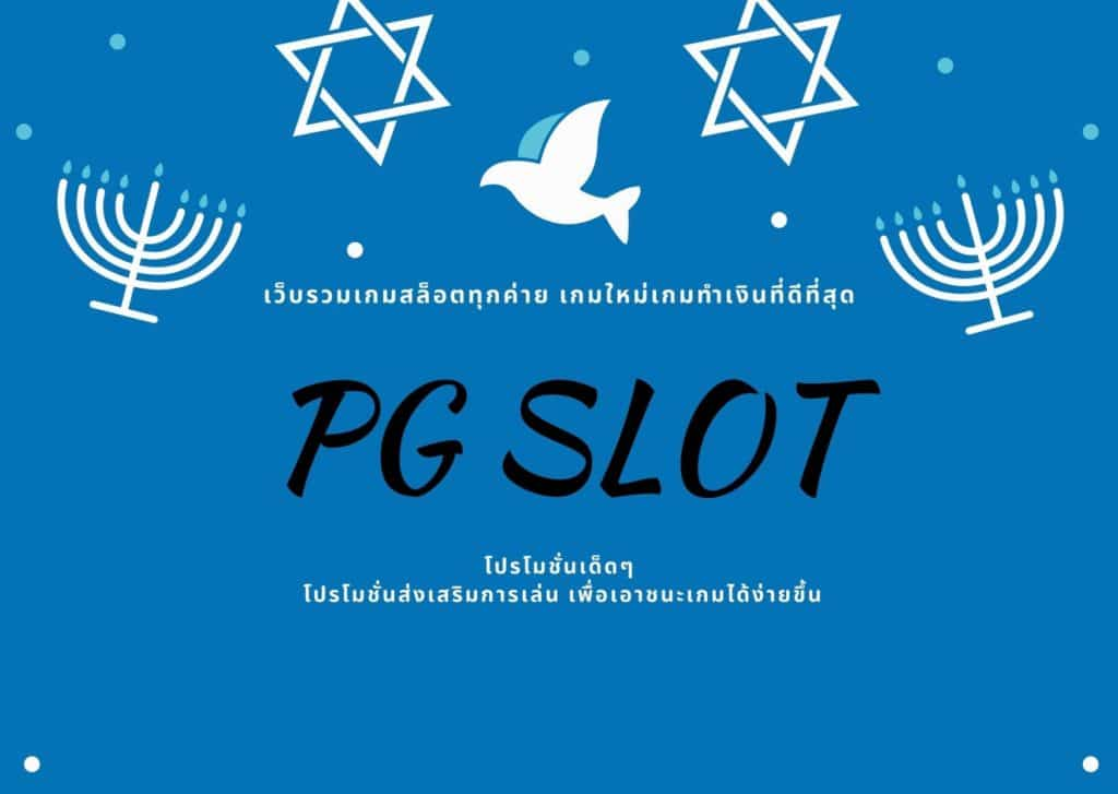 pg slot ฮิตมาก