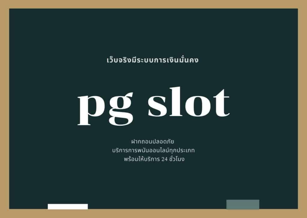 pg slot โปรฯดี