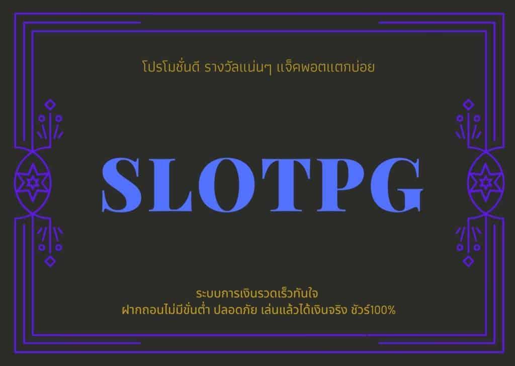 slotpg เล่นง่าย