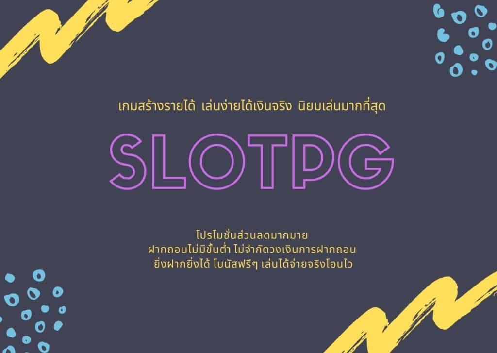 slotpg ฟรีเกม