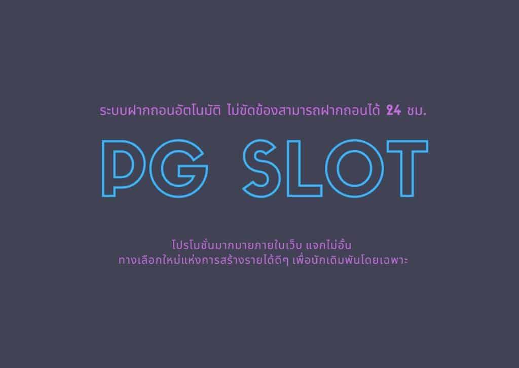 pg slot อัฟโหลด