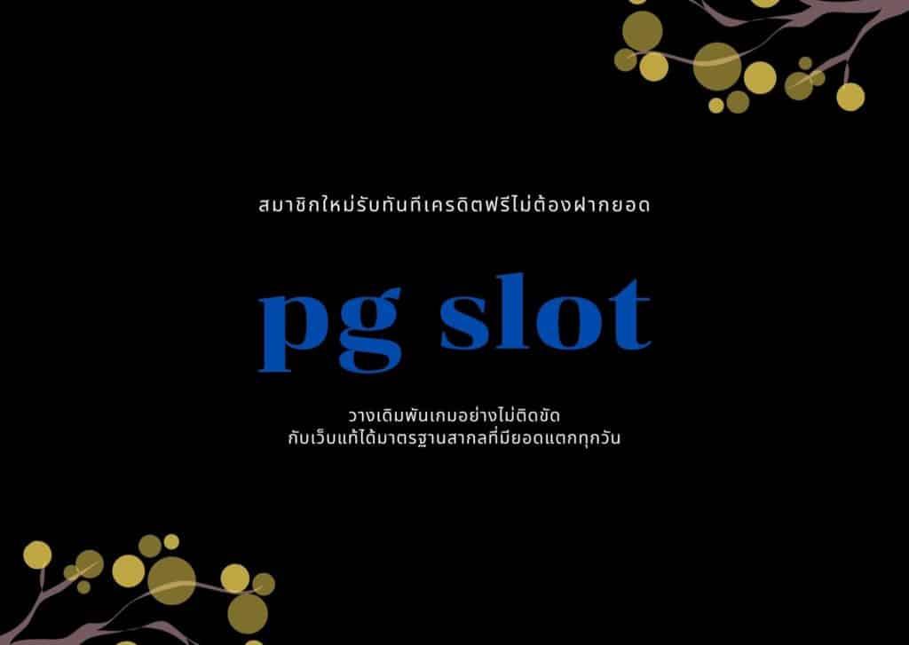 pg slot เกมเรล