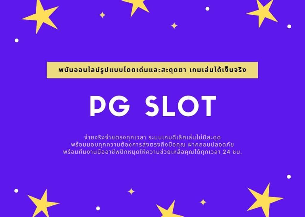 pg slot เรียลเว็บ