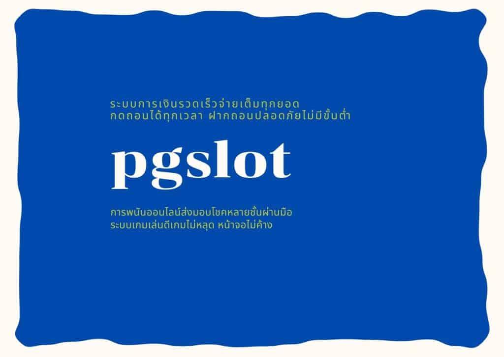 pgslot ชนะง่าย2