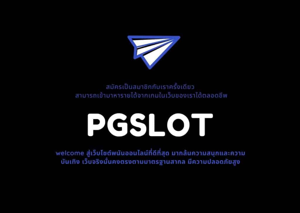 pgslot เวอร์อัปเดต