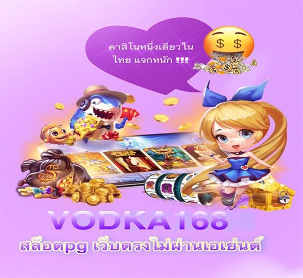 Vodka168 สล็อตpg เว็บตรงไม่ผ่านเอเย่นต์
