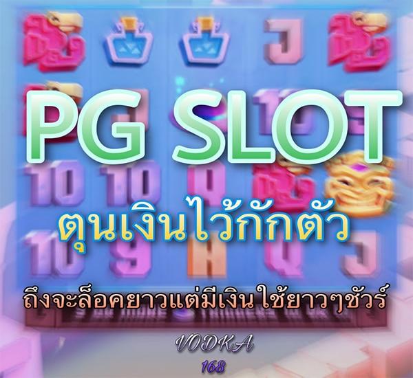 pg slot give away big win
