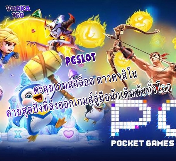pgslot want to be rich, press enter here.