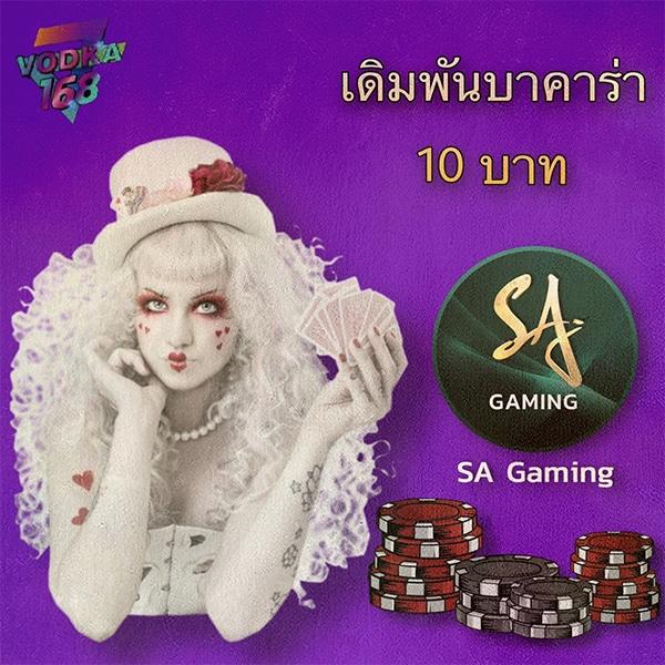 sa game for those who want big money