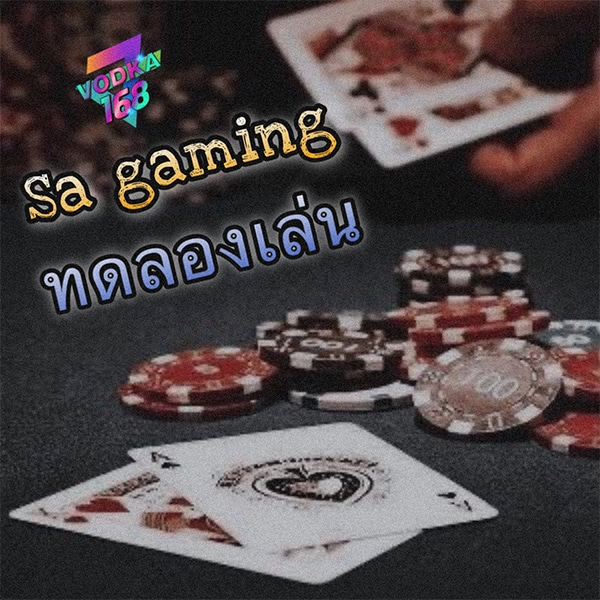 Sa gaming Invest only a few baht to get huge cash back.