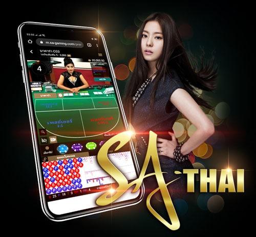 เข้าสู่ระบบเอสเอเกมมิ่งไทย